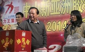 2014年新春联欢晚宴