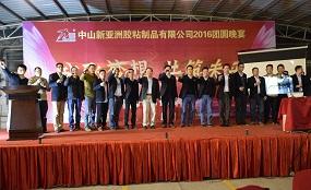 2016年优秀员工颁奖典礼