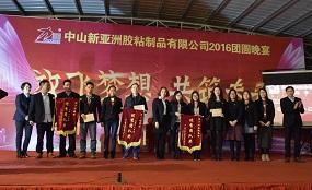 2016优秀员工颁奖典礼